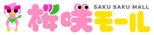 桜咲(さくさく)モール